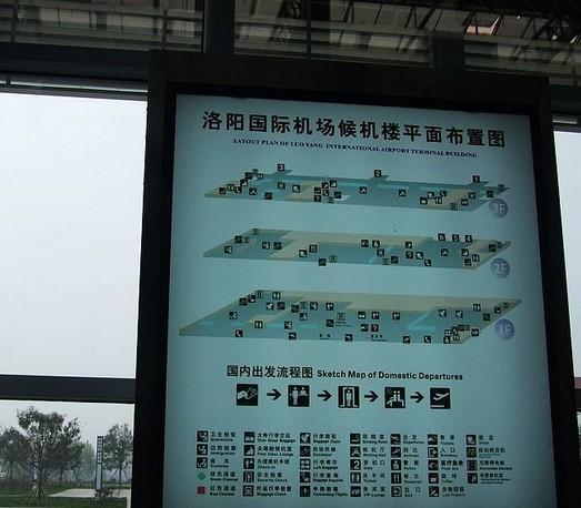 洛阳汽车站大巴车时刻表